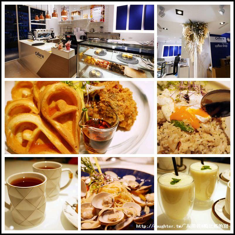 桃園【Collage 咖楽聚】優質時尚早午餐/咖啡茶飲歡樂相聚/鄰近國強公園