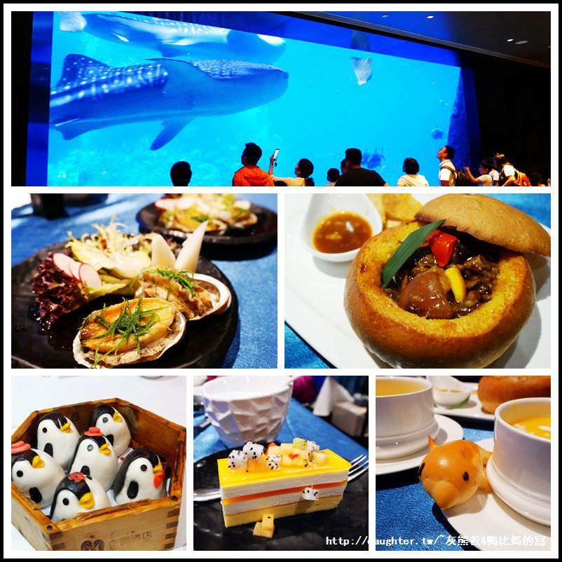 【珠海-長隆海洋王國&企鵝酒店】有鯨鯊陪同共享的海底餐廳/食街創意粵菜