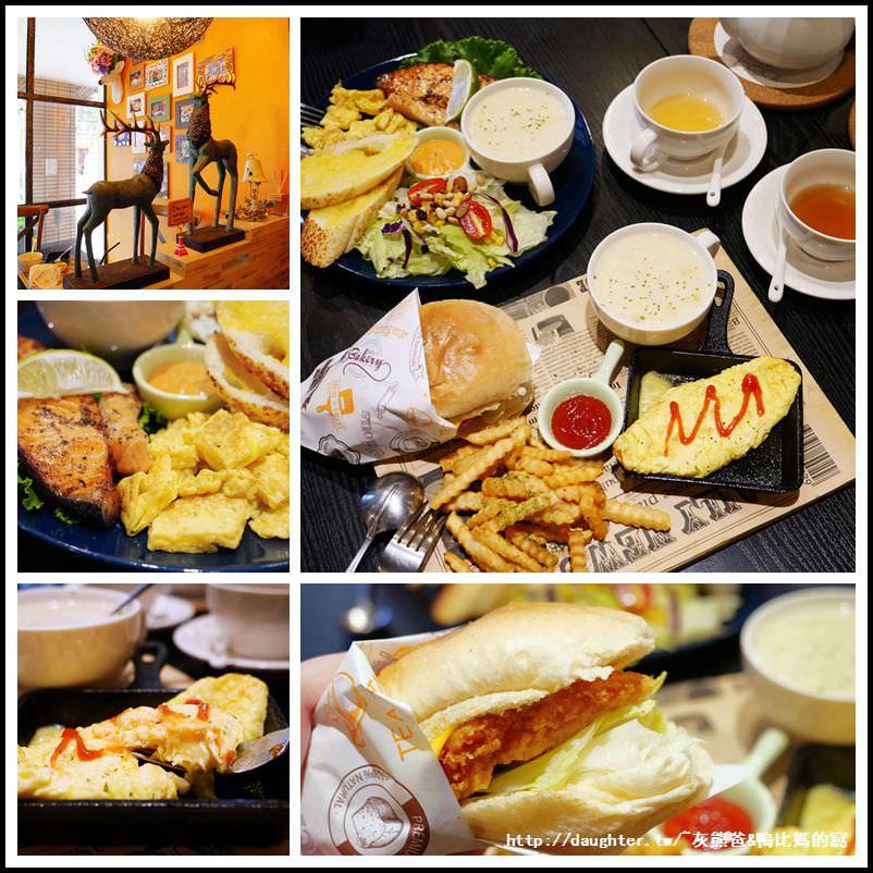 桃園區美食【花間鹿】輕食早午餐/咖啡甜點下午茶/義大利麵