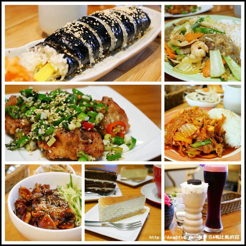 桃園蘆竹美食【Sugar Breeze 棠楓咖啡食堂】韓式華僑家常料理/咖啡午茶輕食館