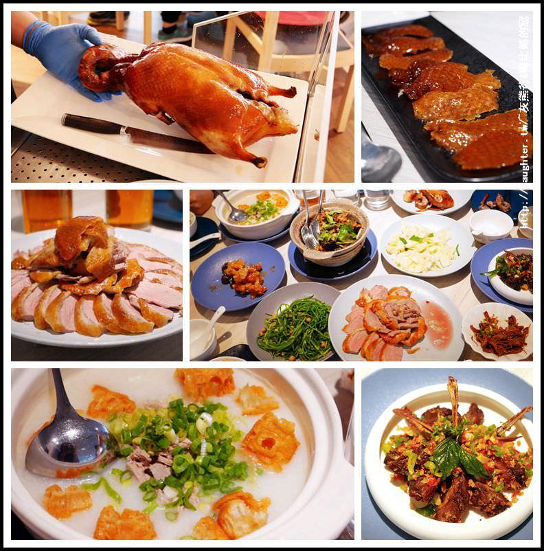 桃園美食推薦【享鴨 烤鴨與中華料理】王品餐飲新品牌/多人合菜料理