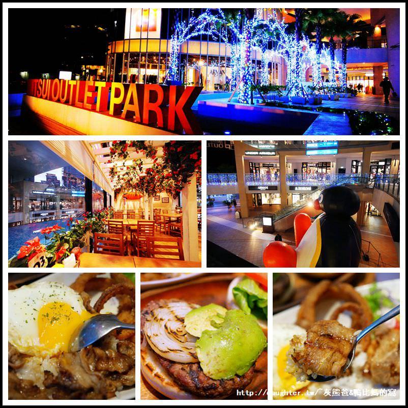 Mitsui Outlet Park 林口三井【Kua-Aina 夏威夷漢堡】多汁漢堡|特推夏威夷BBQ燒烤牛肉飯