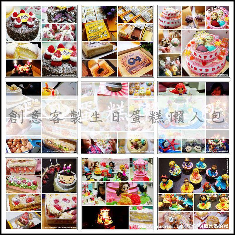 整理至2019【生日蛋糕推薦懶人包】客製化│創意蛋糕│卡通造型│別再煩惱孩子生日時要去哪訂蛋糕了