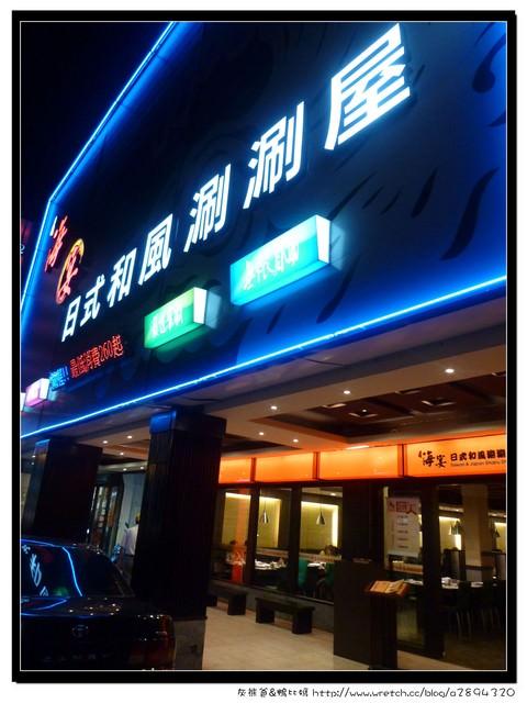 嚐鮮【海宴】日式和風涮涮屋