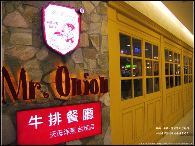 桃園【Mr.Onion 天母洋蔥牛排餐廳-台茂店】跌破眼鏡~炒飯居然比牛排還美味啊!