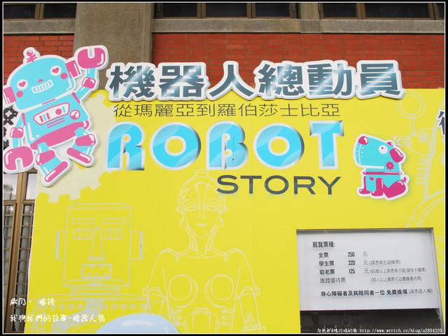 台北【國父紀念館-機器人總動員】從瑪麗亞到羅伯莎士比亞~(其實重點是鋼鐵人無誤!)