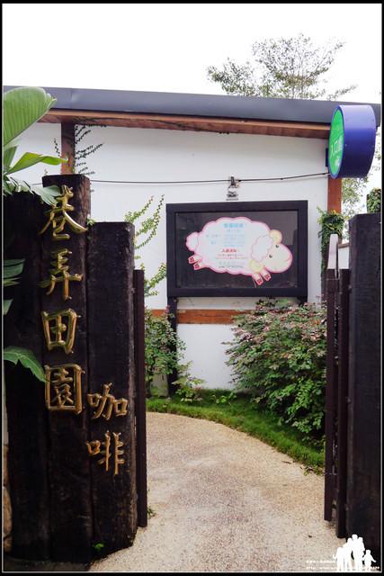 新竹【巷弄田園咖啡館】適合孩子的親子餐廳~但餐點上要再加油!
