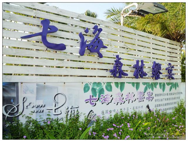 桃園【七海森林饗宴】園藝與餐飲巧妙的結合~