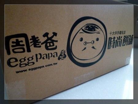 試吃【Egg Papa周老爸 – 蛋黃酥 】