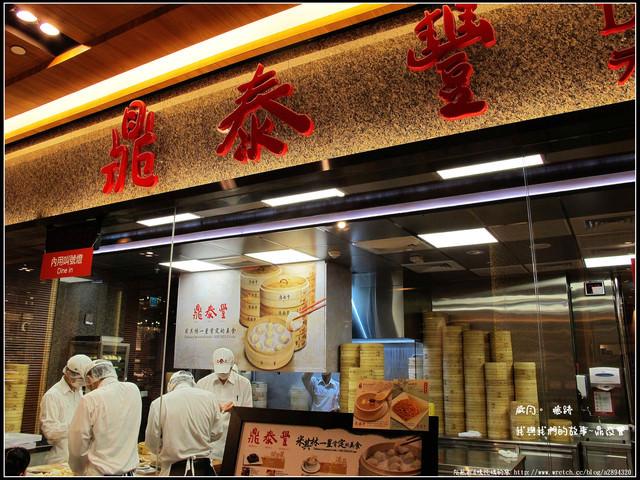 小聚【板橋大遠百-鼎泰豐】終於吃到了傳說中的米其林美味~