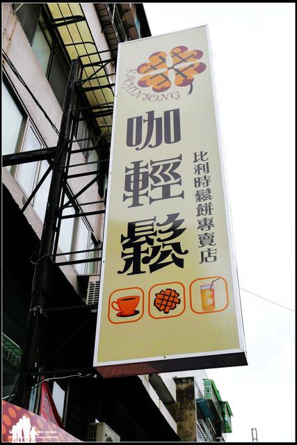試吃體驗【士林-咖輕鬆 Kachinsong】原來平價鬆餅也能享有超視覺饗宴啊!