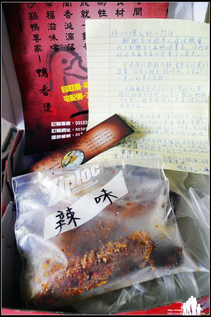 體驗試吃【府城鴨香煲】鴨比媽我~第一次渾身沾滿了鴨味啊!