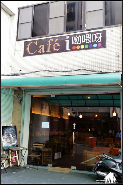 桃園【Cafe i呦喂呀】巷弄中不起眼小店~但很有溫馨感。(2014/6/30停止營業)