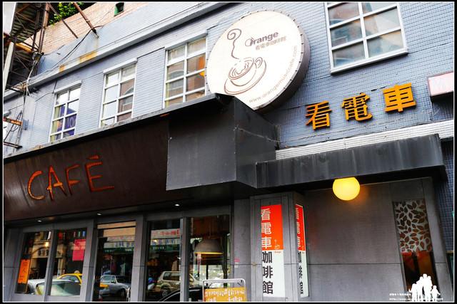 士林【Orange Café 看電車咖啡館 】感受迷人的舊式公寓慵懶氛圍~