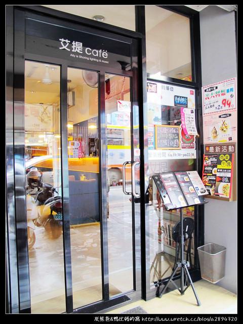 【艾提cafe 】桃園也吃的到蜜糖土司呢!(已搬遷至新址)