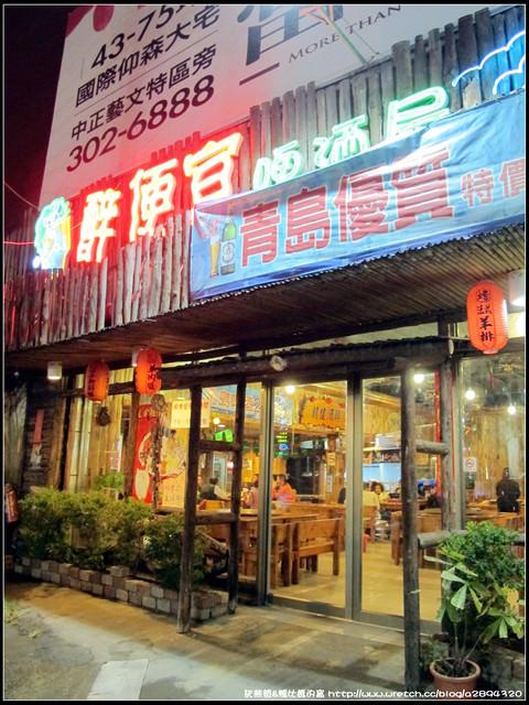 桃園【醉便宜啤酒屋】美味海鮮熱炒~
