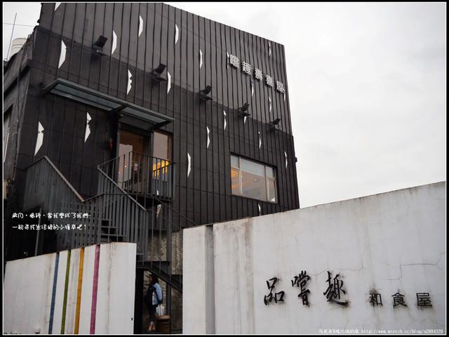 桃園-八德【品嚐趣和食屋 】冬天就是要狂嗑肉補充熱量啊~!