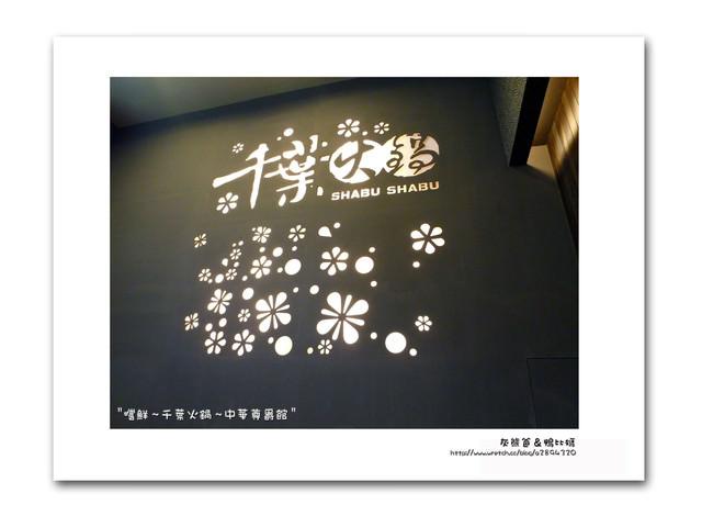 嚐鮮【千葉火鍋】中華尊爵館