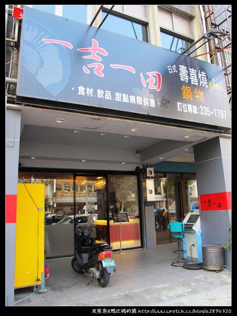 【一吉一田日式壽喜燒】食材‧飲品‧甜點無限供應!