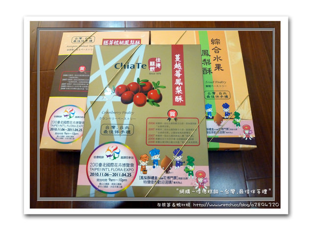 網購【佳德糕餅】好吃的鳳梨酥