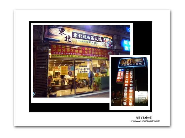 嚐鮮【東北酸白菜+鮮芋仙】