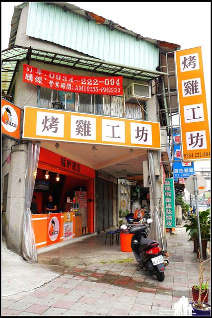 試吃體驗【艋舺烤雞工坊】好吃到忍不住和雞頭喇舌?!XD