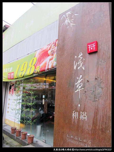 【淺草和鍋】值得一訪再訪的好店家~