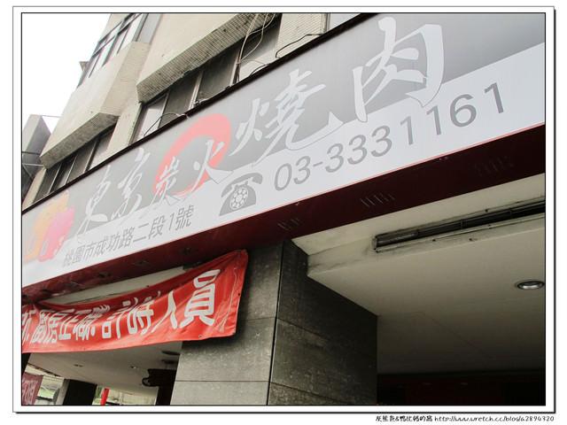 團購13【東京炭火燒肉】最好吃的居然是咖哩?(已歇業)