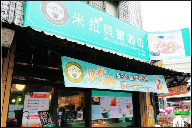 中壢中原店【米拉貝爾咖啡】份量大又好吃的早午餐~整個超滿足!