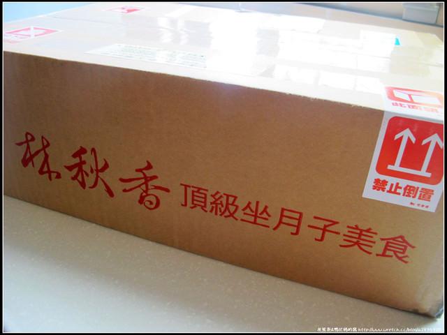 【試吃-月子餐】林秋香頂級坐月子料理