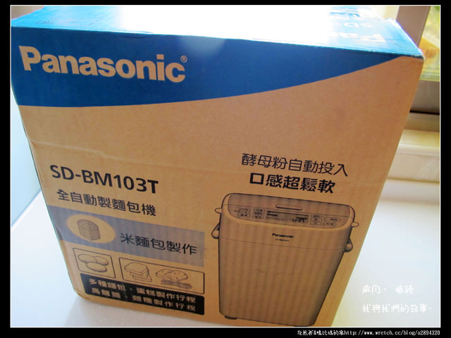 Panasonic【SD-BM103T全自動製麵包機】廚房白癡也能做出好吃土司~