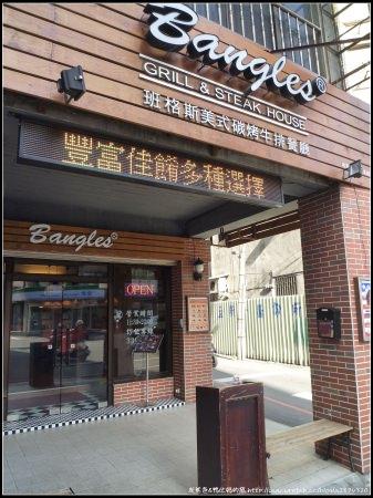嚐鮮【班格斯】美式碳烤牛排餐廳~超邪惡美食!(已歇業)