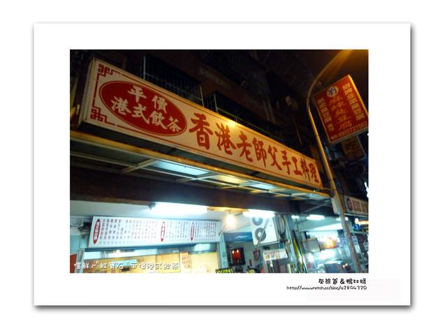 嚐鮮【紅寶石平價港式飲茶】