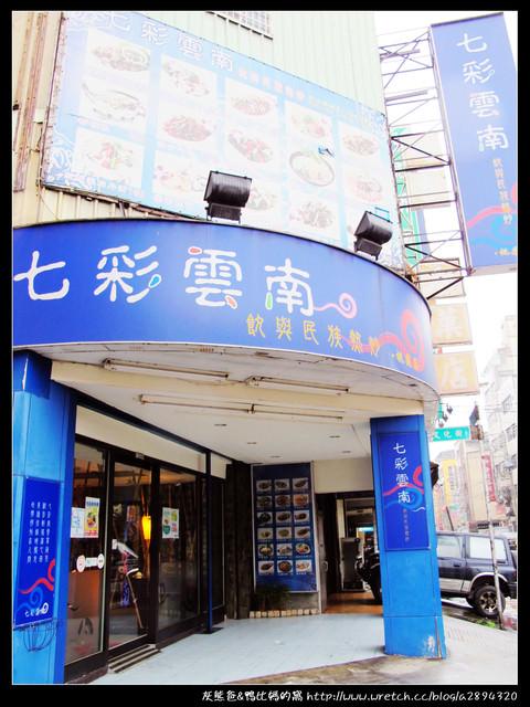 桃園【七彩雲南】飲與民族熱炒~美味又下飯的雲南料理!