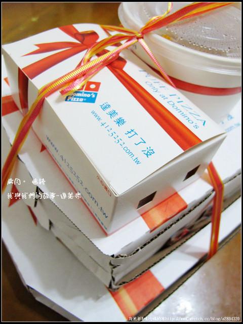 試吃【達美樂-大阪燒Pizza】驚喜是~隱藏在披薩裡的炒麵啊!