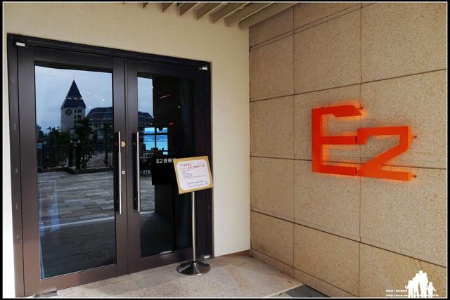 淡水兩天一夜遊【福容飯店-E2音樂酒吧】原來午後時段~酒吧也能如此放鬆閒暇!