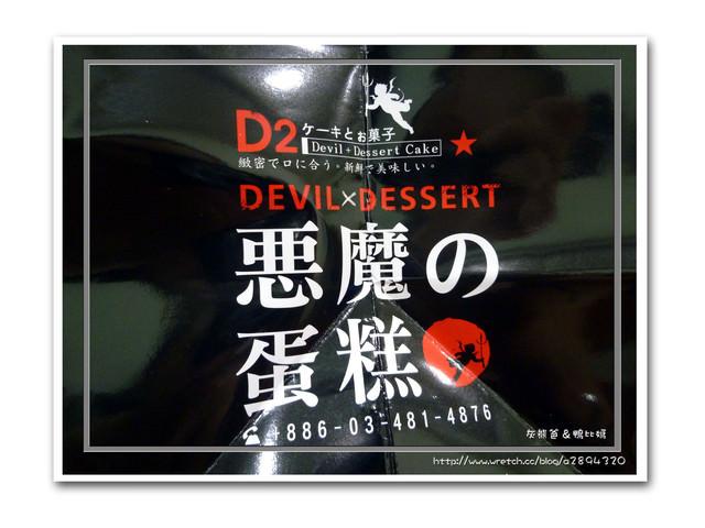 網購【D2惡魔蛋糕】