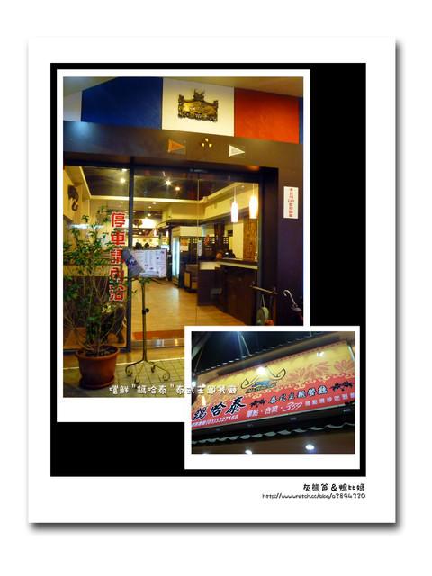 嚐鮮【鎷哈泰】泰式主題餐廳