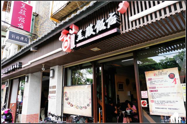 淡水兩天一夜遊【黑殿飯店-創始總店】以排骨聞名~但個人認為雞腿較好吃!