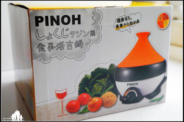 體驗分享【PINOH 品諾家電-食事塔吉鍋】小家庭的好幫手~以後我家廚事都靠它了!