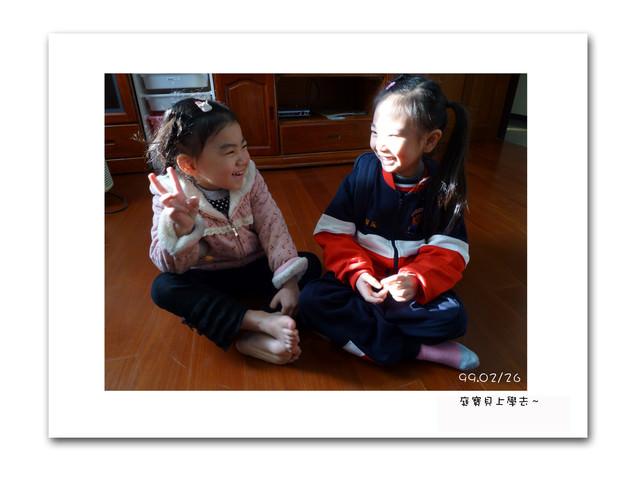 99.02.26【庭寶貝上學去】