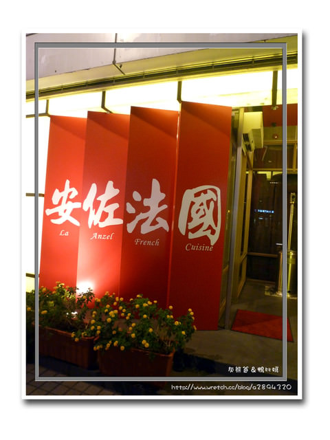 嚐鮮【安佐】法國餐廳(已搬遷)