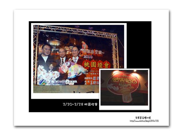 遊【2010桃園燈會】