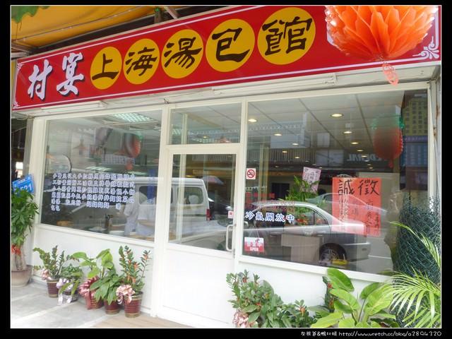嚐鮮【村宴】上海湯包館