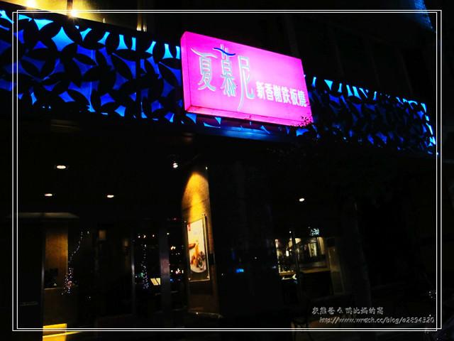 嚐鮮【夏慕尼-新香榭鐵板燒】精緻美味的鐵板燒料理(已搬家)~