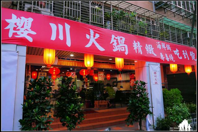 試吃體驗【台北市-櫻川壽喜燒/海鮮鍋】火鍋吃到飽也能有驚喜?