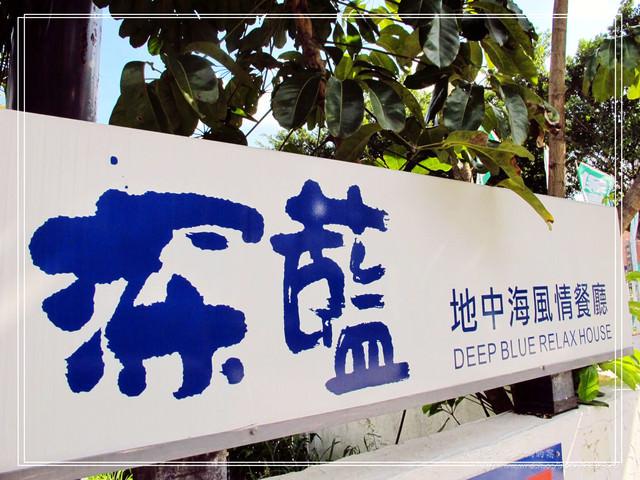 嚐鮮【深藍地中海風情餐廳】藍白色調~舒適的度假風格!(已結束營業)