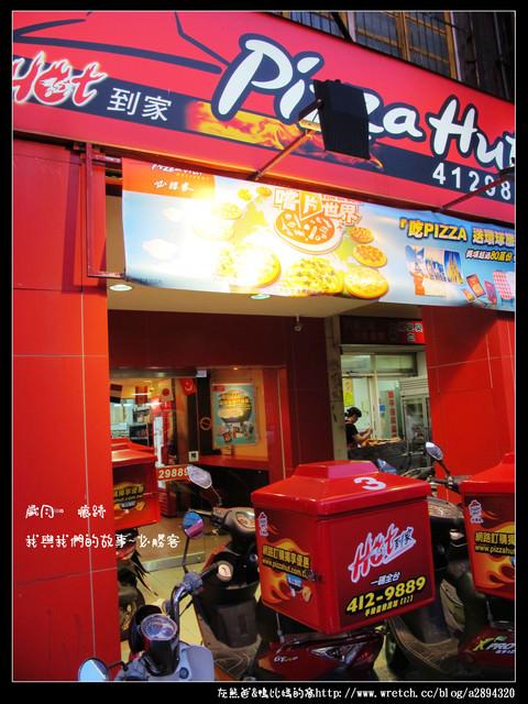 試吃【必勝客-嚐片世界新品免費體驗】西班牙海鮮比薩+黃金和風鱈魚塊!