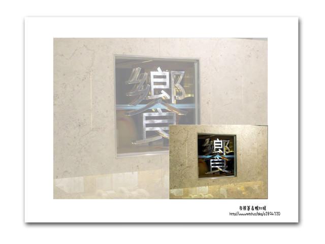 嚐鮮【饗-新光店】
