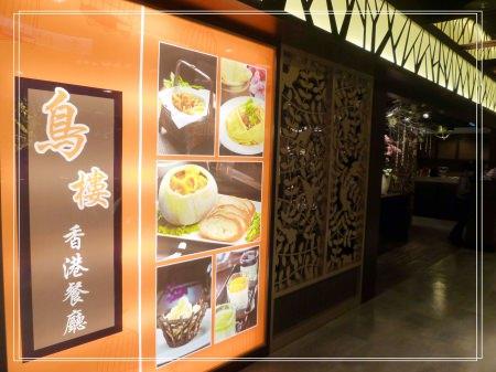 嚐鮮【遠東12F-鳥樓】香港餐廳(已歇業)